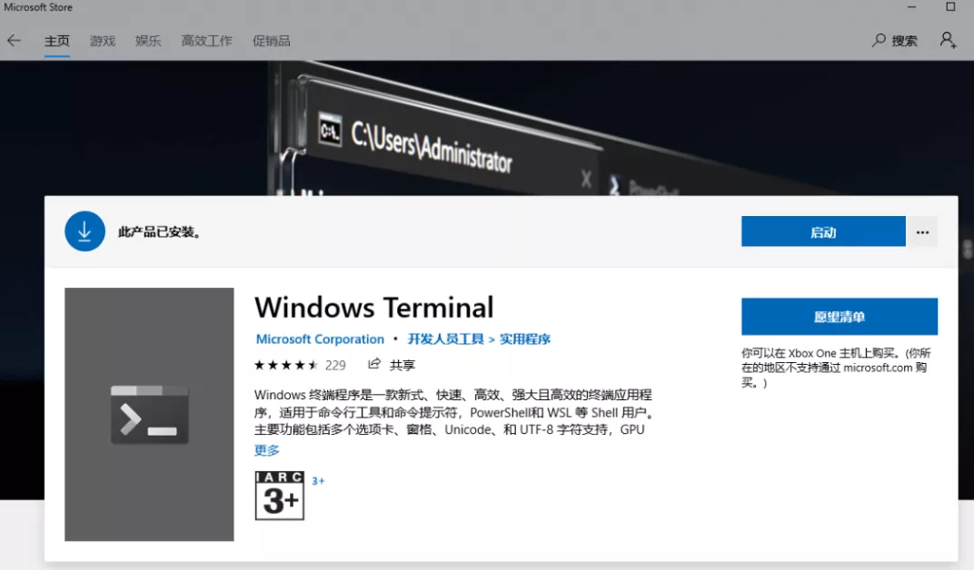Microsoft Store 安装 Windows Terminal