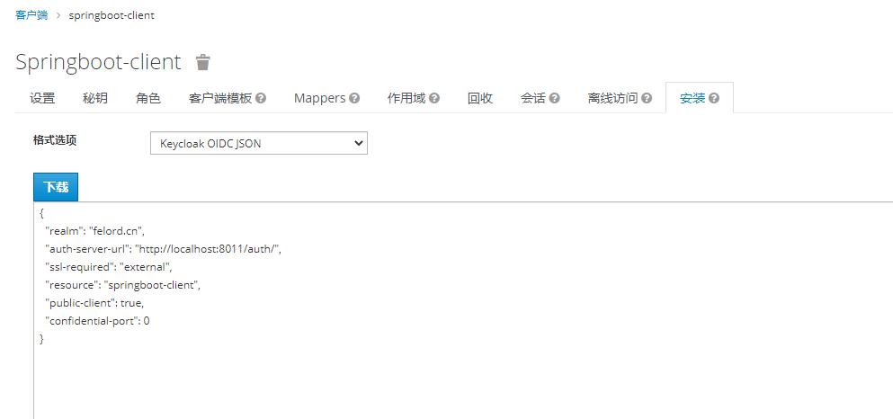 你可以下载客户端json配置